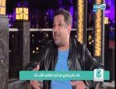 """الشاب خالد: معلمى كان مصريًا.. وأغنية """"منتدى الشباب"""" استغرقت 24 ساعة"""