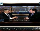 """""""هنا القاهرة"""" يعرض رصد مايكل مورجان لرد فعل الأمريكان حول تصريحات نبيه الوحش"""