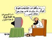 حديث السيسى عن حقوق المرأة يكشف غيبوبة المتأسلمين بكاريكاتير اليوم السابع