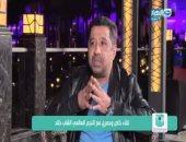 الشاب خالد: مصر  أم الدنيا وبلد السلام لكل العالم.. والسيسى أنقذ مصر