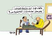 """اضحك على ما تفرج مع كاريكاتير اليوم السابع..الإخوان""""هيطقوا"""" من منتدى الشباب"""