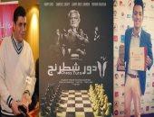 """مؤلف""""دور شطرنج"""" حصولنا على جائزتين من مونديال القاهرة شرف"""