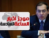 موجز أخبار مصر للساعة 6.. وزير البترول: الاكتفاء ذاتيا من الغاز قبل نهاية 2018