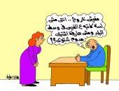 """""""الستات ما بيعرفوش يكدبوا"""".. فى كاريكاتير """"اليوم السابع"""""""