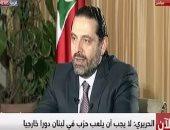 سعد الحريرى يعلن: سأعود لبيروت خلال أيام (فيديو)