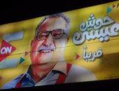 دعاية برنامج إبراهيم عيسى الجديد على قناة ON E تغزو شوارع القاهرة