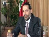 فيديو.. سعد الحريرى: السعودية أول دولة تريد استقرار ومصلحة لبنان
