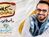 """أحمد يونس: انتظروا الجزء الثالث من """"نادر فودة"""" فى """"معرض الكتاب"""""""