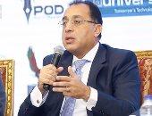الجريدة الرسمية تنشر قرارات تخصيص أراضى منافع عامة بشمال وجنوب سيناء