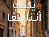 قرأت لك.. 3 روايات مصرية تصل جائزة الشيخ زايد للكتاب فى القائمة الطويلة