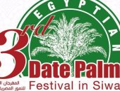 غدًا.. انطلاق مهرجان التمور المصرية الثالث لمدة 4 أيام بواحة سيوة