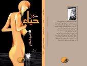 """""""خدش حياء"""" مجموعة قصصية لـ أشرف البولاقى عن دار الأدهم"""