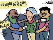 """قطّاع الطرق """"يثبّتون"""" المواطنين فى ملابسهم الشتوية بكاريكاتير اليوم السابع"""