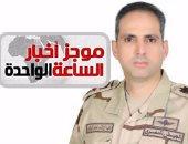 موجز أخبار الساعة 1.. مقتل 3 عناصر تكفيرية والقبض على 74مشتبه به فى سيناء