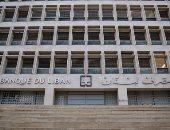 موظفو مصرف لبنان يعلقون الإضراب حتى الجمعة ثم يقررون الخطوة التالية