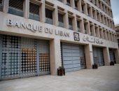 مصرف لبنان المركزى: سنتخذ إجراءات ضرورية وسط الأزمة