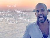 """آبو: مطرب لبنانى ترجم """"3 دقات"""" للإسبانية وأرسل مقطعًا لى وأعجبتنى"""