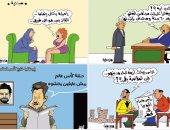 """اضحك على ما تفرج مع كاريكاتير اليوم السابع..  مدرس خصوصى فى """"تفليس الجيوب"""""""