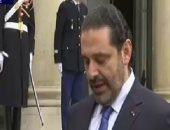 الإليزيه: حضور الحريرى إلى باريس يخفف حدة التوتر فى الشرق الأوسط