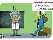 """حلم شراء ملابس الشتاء بـ""""أسعار زمان"""".. فى كاريكاتير """"اليوم السابع"""""""