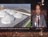 عمرو أديب: مشروع بركة غليون ضخم وقائم على العمالة الكثيفة