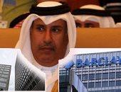 """على طريقة """"بن جاسم ـ باركليز"""".. فساد قطر يتسلل إلى برلين.. هيئة الرقابة المالية تحقق فى استثمارات الإمارة المشبوهة فى بنك """"دويتشه"""".. تقارير: الدوحة رفعت حصتها بشكل مريب فى2014.. ورئيس وزراء قطر السابق محل اتهام"""