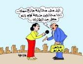 """""""هجص الرطراط والكلامنجية"""" فى كاريكاتير ساخر لليوم السابع"""