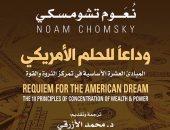 قرأت لك.. وداعا للحلم الأمريكى.. نعوم تشومسكى يعرض المبادئ الـ10 للتحكم للشعوب