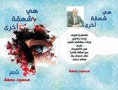 """صدور ديوان """"هى شهقة أخرى"""" لـ محمود جمعة"""