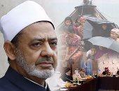 الإمام الأكبر يوجه بتمديد قافلة الأزهر الإغاثية إلى مسلمي الروهينجا أسبوعا