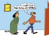 """اضحك مع طرائف الأزواج وغلاء اللحمة.. فى كاريكاتير """"اليوم السابع"""""""