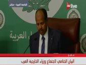 وزراء الخارجية العرب يدعون واشنطن لتجديد ترخيص مكتب منظمة التحرير الفلسطينية