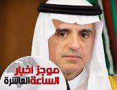موجز الساعة 10 مساء.. السعودية: يجب التصدى لإيران واعتبار حزب الله منظمة إرهابية