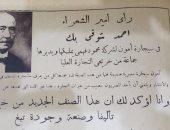 شاهد أمير الشعراء أحمد شوقى يروج للسجائر عام ١٩٣٢