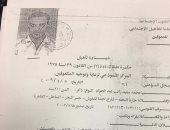 قارئ كفيف يطلب الحصول على رخصة كشك بمدينة السلام