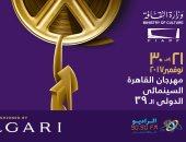 """""""مهرجان القاهرة السينمائى"""" ينطلق 7 مساءا بأحدث التقنيات الفنية على dmc"""