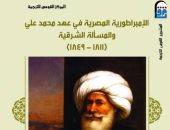 """قرأت لك.. """"الإمبرطورية المصرية"""" يرصد أزمات محمد على مع أوروبا والدولة العثمانية"""