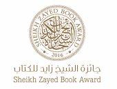 """""""الشيخ زايد"""" تعلن القائمة الطويلة لـ """"التنمية وبناء الدولة"""" و4 مصريين ينافسون"""