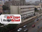 موجز أخبار مصر للساعة 1.. الأرصاد تحذر: طقس الغد مائل للبرودة وأمطار وشبورة