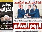 اليوم السابع: تأمين البحر المتوسط.. تعاون مصر واليونان وقبرص يضمن الاستقرار