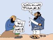 """الدواعش يقطعون الرؤوس والصينيون يزرعونها.. بكاريكاتير """"اليوم السابع"""""""