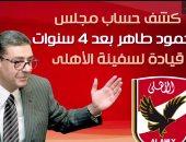 نجوم الكرة يدعمون محمود طاهر فى انتخابات الأهلى