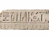 دار بونهامز تعرض جدارية مصرية قديمة للبيع بـ39 ألف يورو