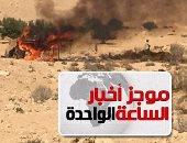 موجز أخبار 1 ظهرا.. مقتل تكفيريين وتدمير 6 دراجات نارية بوسط سيناء