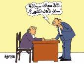 """المدخنون يرفعون شعار """"حد معاه سيجارة سلف"""".. بكاريكاتير """"اليوم السابع"""""""