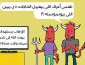 """الشيطان عن الإرهاب: """"مين بيوسوس للناس دى"""".. فى كاريكاتير اليوم السابع"""