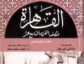 خالد عزب يكتب: الجاسوس حين يكشف عن خدماته