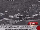 القوات المسلحة تواصل استهداف التكفيريين المتورطين فى حادث العريش الإرهابى