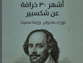 المبدعون آباء اللغة.. شكسبير أبو الإنجليزية والفرنسية لغة موليير