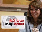 موجز أخبار1.. التضامن: صرف المعاشات 1 يناير بمناسبة عيد الميلاد المجيد